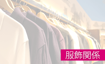 服飾関係の会計・税務