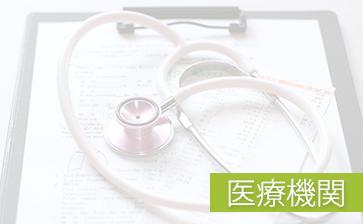 医療機関の会計・税務