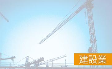 建設業の会計・税務