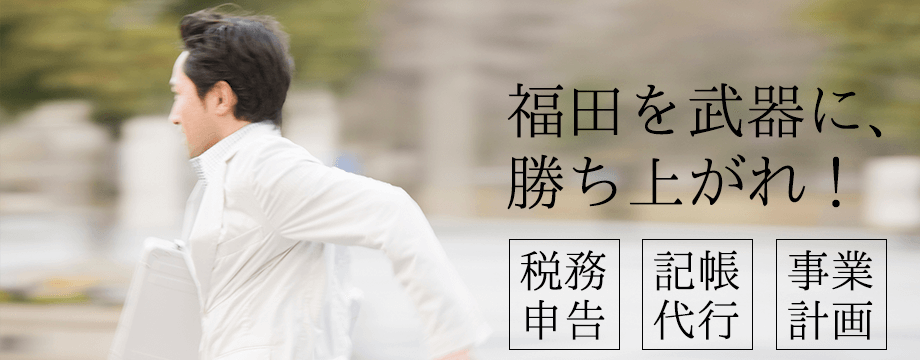 京都で飲食店の新規開業の税務は福田税理士事務所へお任せください!