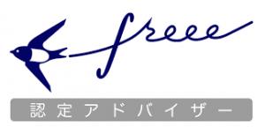 freeeバナー
