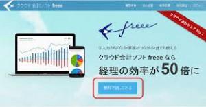 freeeバナー2