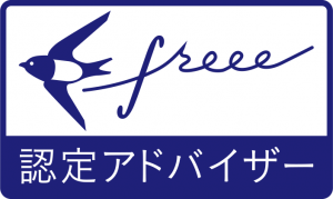freee_advisor_logo_A_0